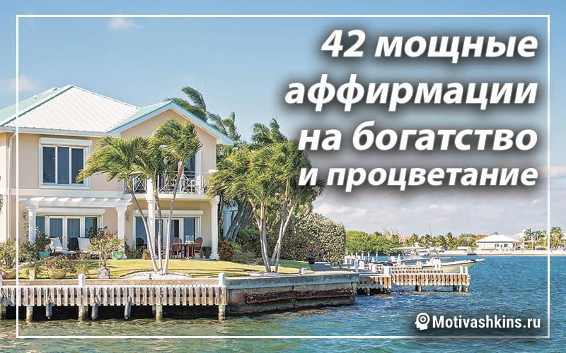 42 мощные аффирмации на богатство и процветание