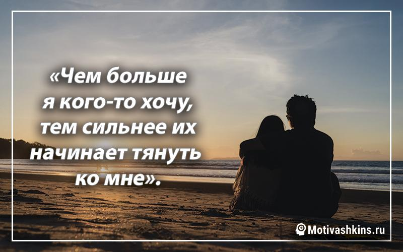 «Чем больше я кого-то хочу, тем сильнее их начинает тянуть ко мне».