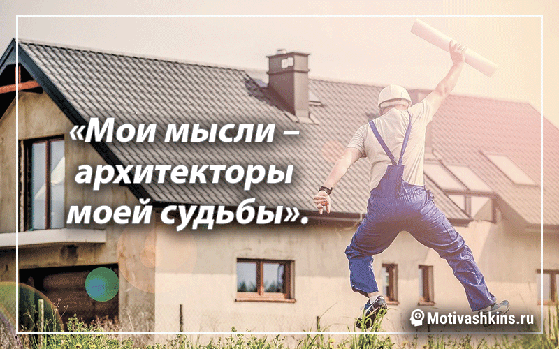 #24 «Мои мысли – архитекторы моей судьбы».