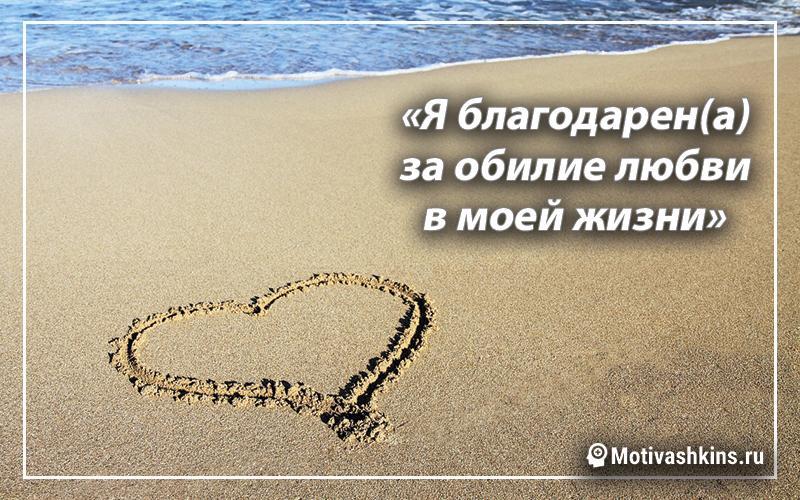 «Я благодарен(а) за обилие любви в моей жизни»