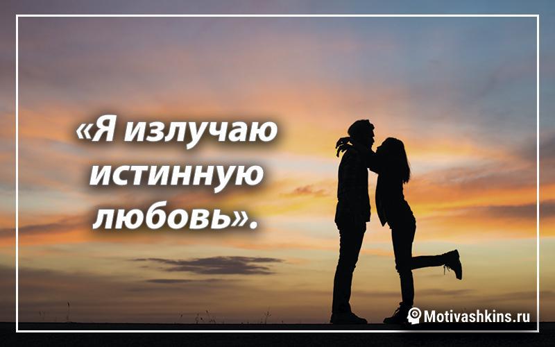 «Я излучаю истинную любовь».