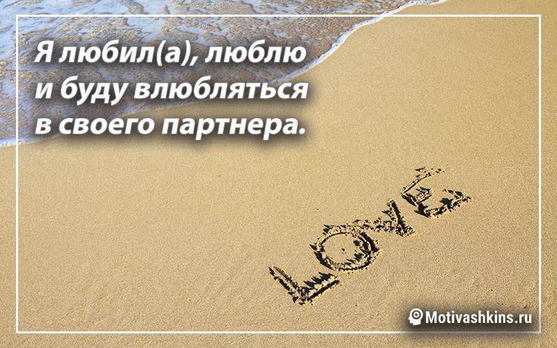Я любил(а), люблю и буду влюбляться в своего партнера.