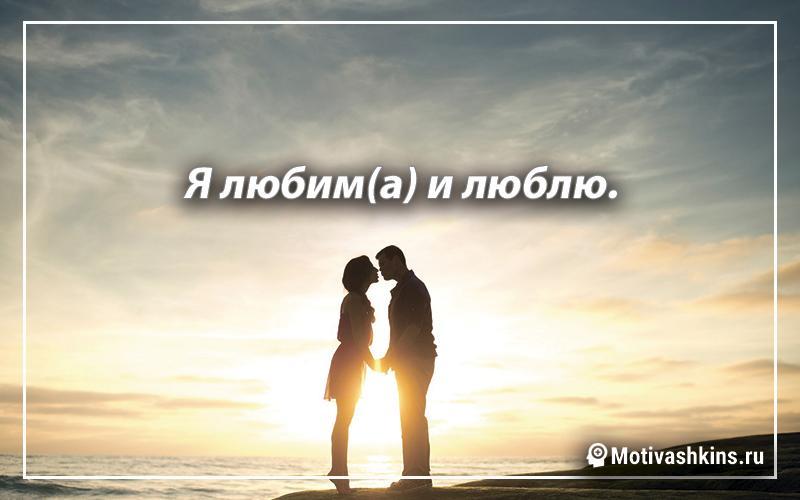 Я любим(а) и люблю.