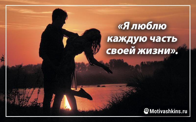 «Я люблю каждую часть своей жизни».