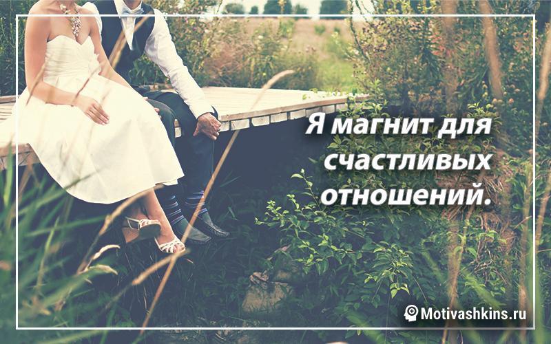 Я магнит для счастливых отношений.