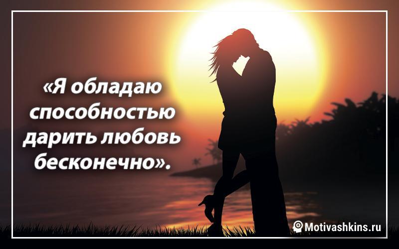 «Я обладаю способностью дарить любовь бесконечно».