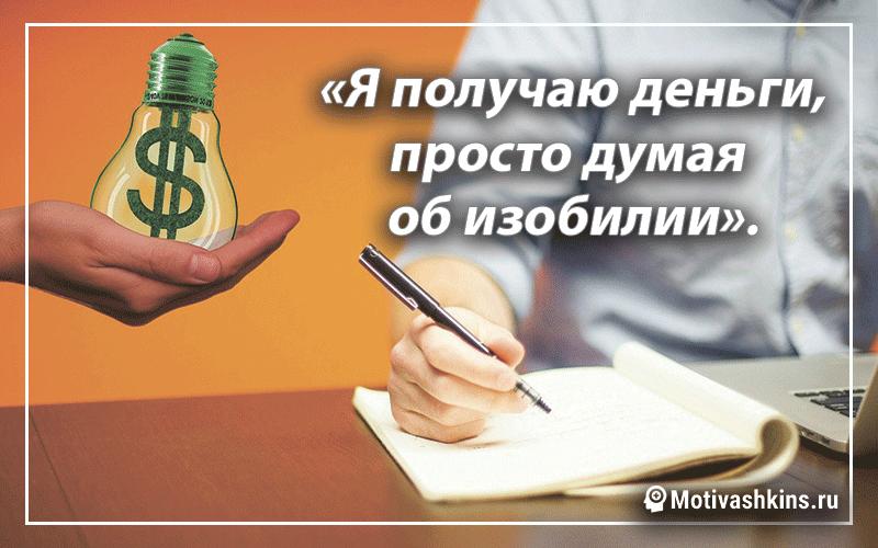 #15 «Я получаю деньги, просто думая об изобилии».