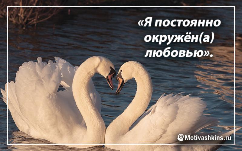 «Я постоянно окружён(а) любовью».