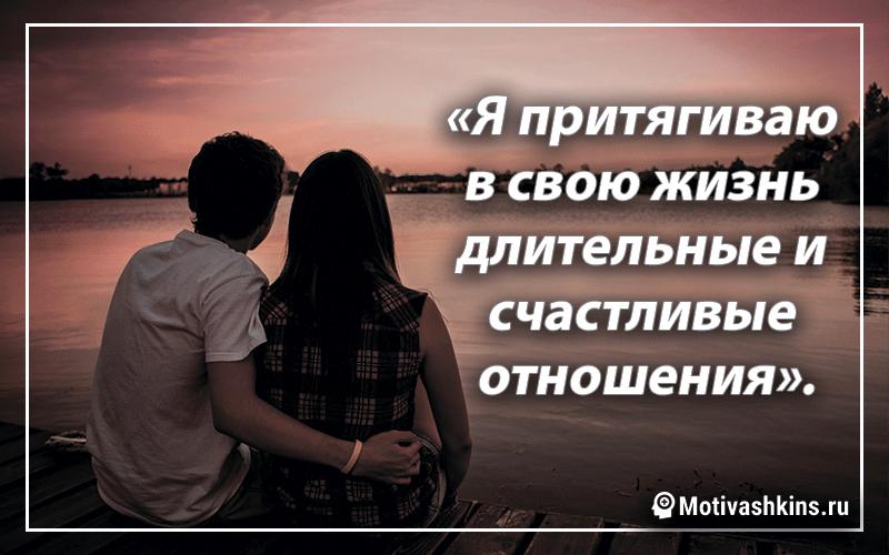 #36 «Я притягиваю в свою жизнь длительные и счастливые отношения».