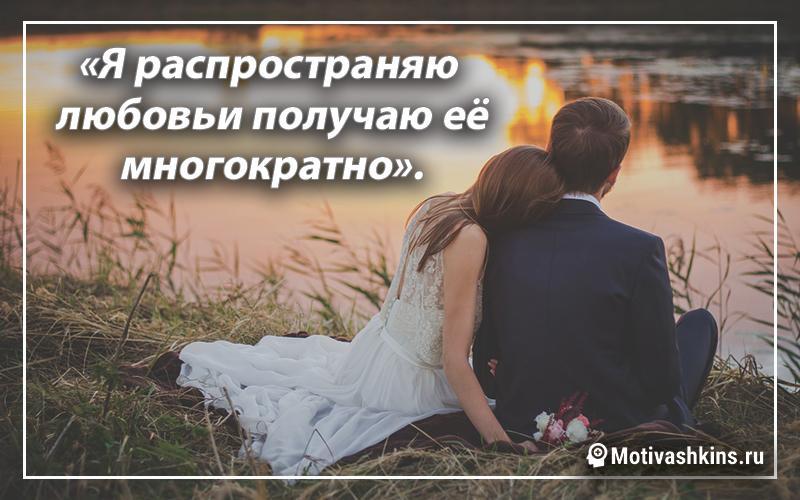 «Я распространяю любовь и получаю её многократно».