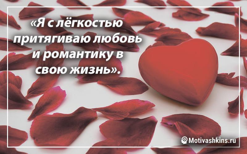«Я с лёгкостью притягиваю любовь и романтику в свою жизнь».
