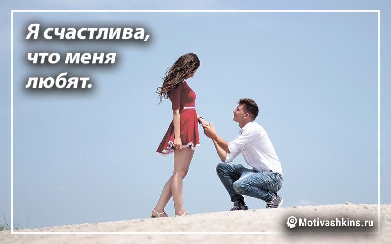 Я счастлива, что меня любят.
