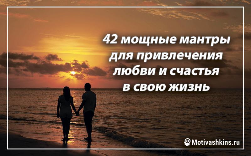 42 мощные мантры для привлечения любви и счастья в свою жизнь (слушать онлайн)