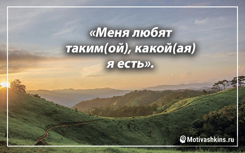 «Меня любят таким(ой), какой(ая) я есть».