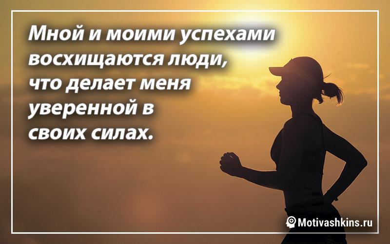 Мной и моими успехами восхищаются люди, что делает меня уверенной в своих силах.