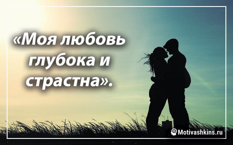 «Моя любовь глубока и страстна».