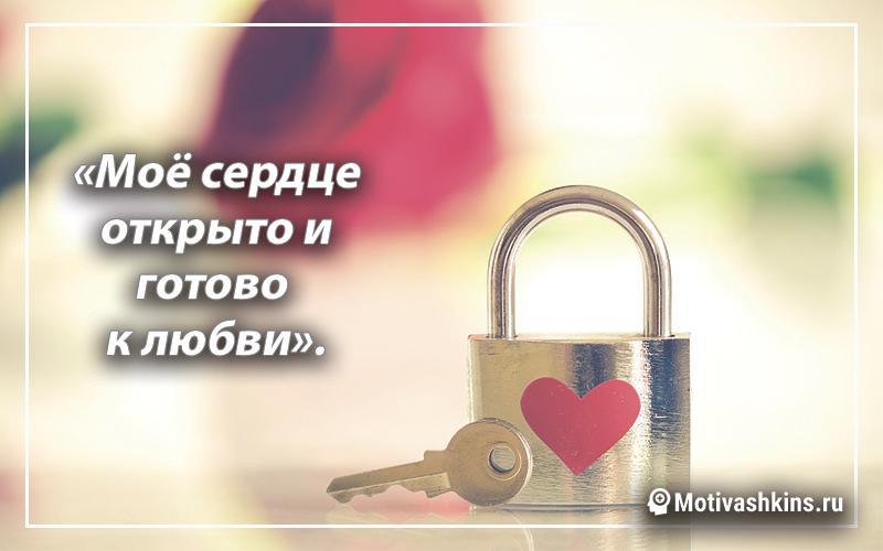 «Моё сердце открыто и готово к любви».