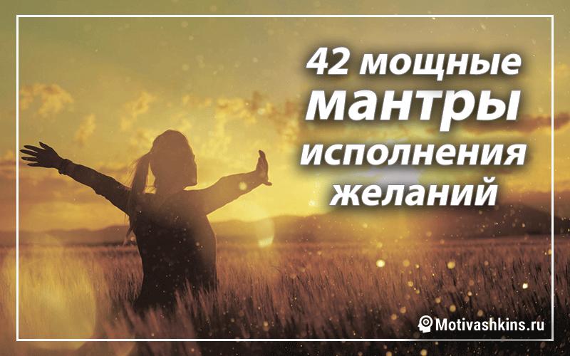 42 очень мощные мантры исполнения желаний или аффирмация на успех, удачу, счастье и достаток (слушать онлайн)