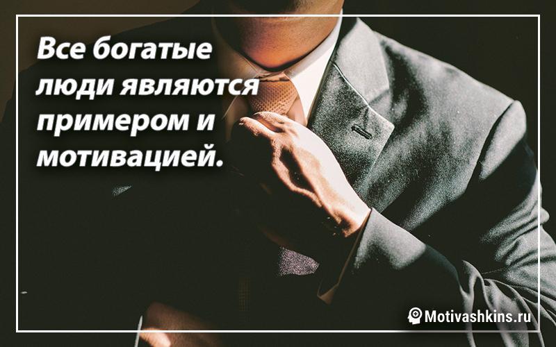 Все богатые люди являются примером и мотивацией.