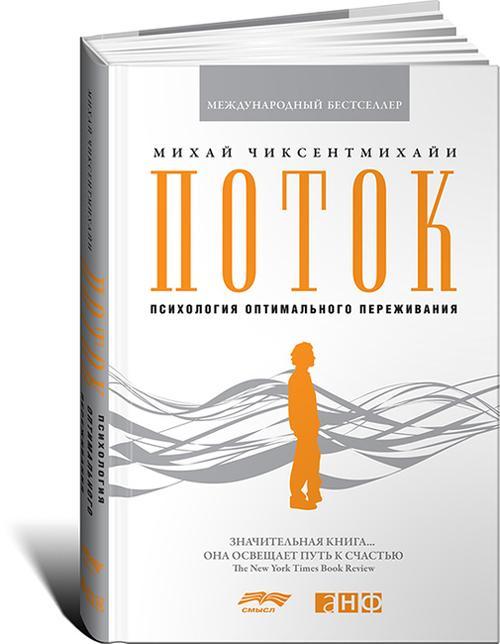 №1 Михай Чиксентмихайи «Поток» - мотивирующие книги для саморазвития