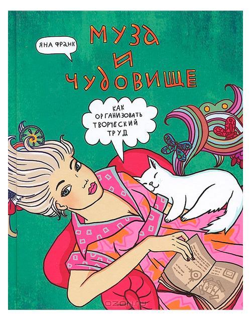 №10 Яна Франк «Муза и чудовище. Как организовать творческий труд»