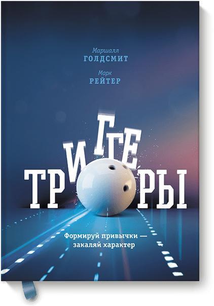 №10 Маршалл Голдсмитт «Триггеры»