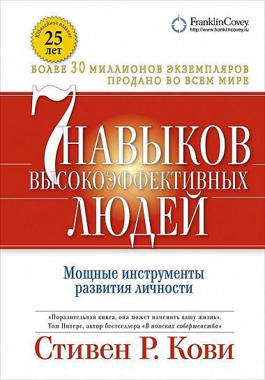 №11 Стивен Р. Кови «7 навыков высокоэффективных людей»