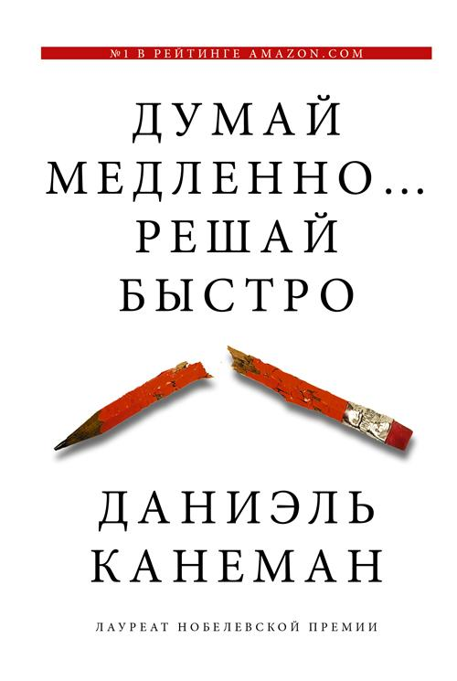 №2 Даниэль Канеман «Думай медленно, решай быстро»