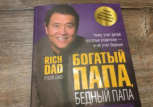 №3 Роберт Кийосаки «Богатый папа, бедный папа»