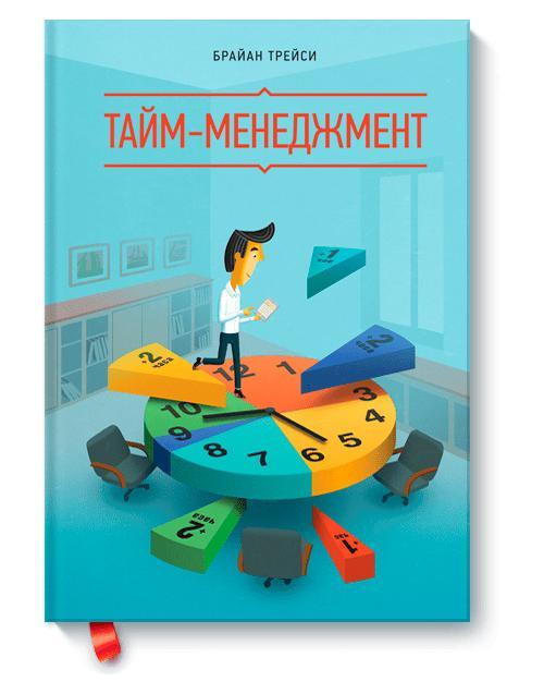 №3 Брайан Трейси «Тайм-менеджмент»