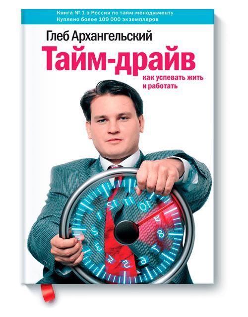 №6 Глеб Архангельский «Тайм-драйв. Как успевать жить и работать»