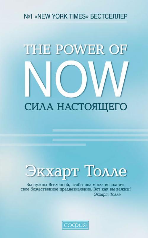№6 Экхарт Толле «Сила настоящего»