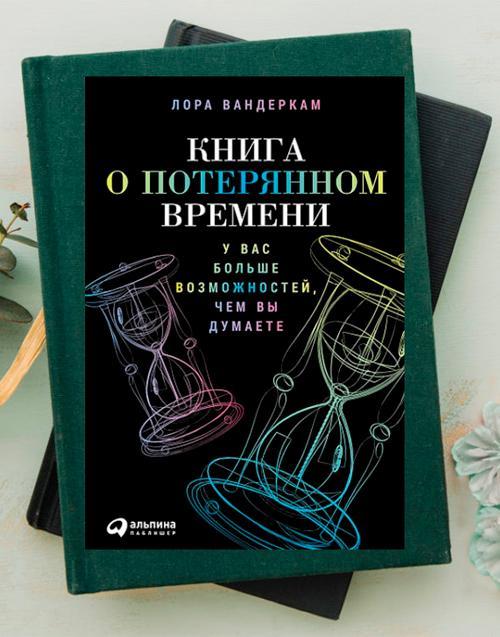 №7 Лора Вандеркам «Книга о потерянном времени»