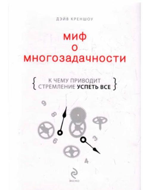 №9 Дэйв Креншоу «Миф о многозадачности: к чему приводит стремление успеть всё»