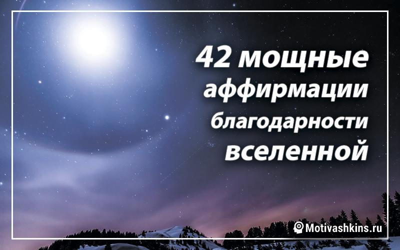 Аффирмации благодарности вселенной