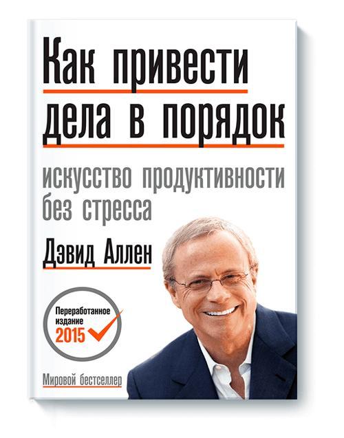№1 Дэвид Аллен «Как привести дела в порядок. Искусство продуктивности без стресса»