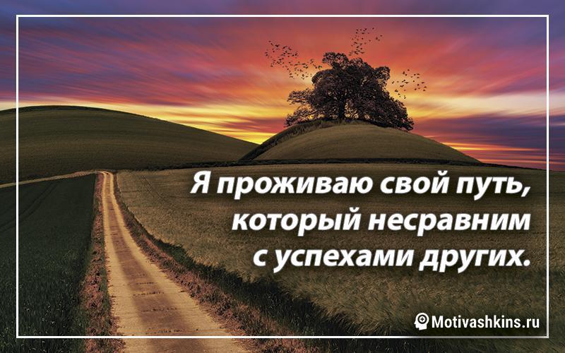 Я проживаю свой путь, который несравним с успехами других.