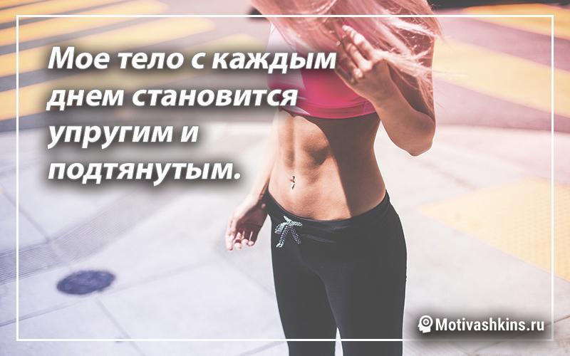 Мое тело с каждым днем становится упругим и подтянутым.