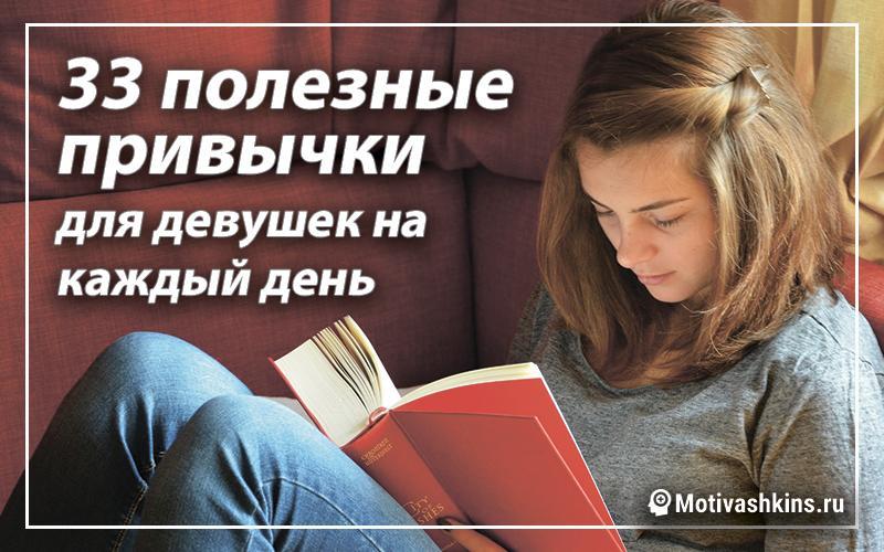 Полезные привычки для девушек на каждый день