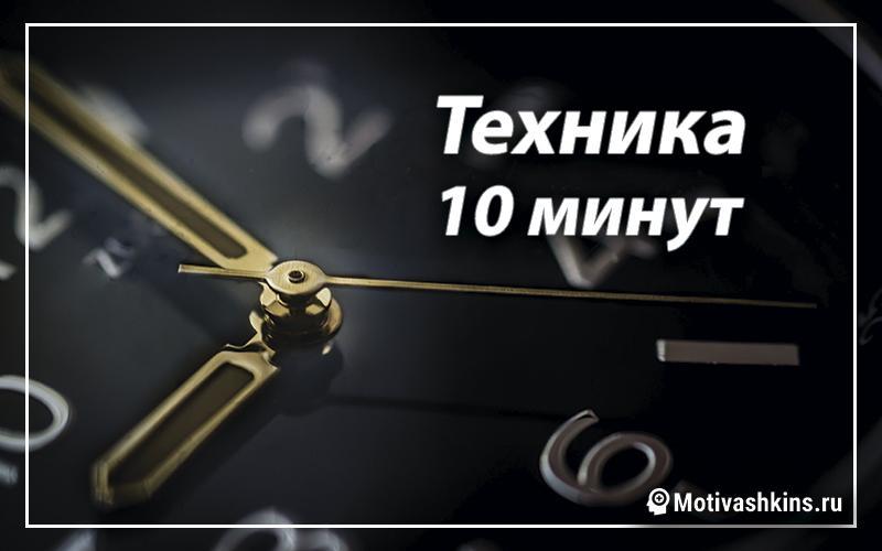 """№1 Техника - """"правило 10 минут"""""""