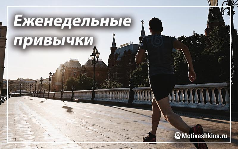 10 еженедельных привычек