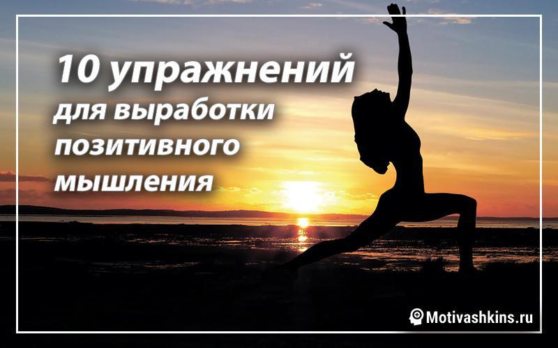 10 упражнений для выработки позитивного мышления