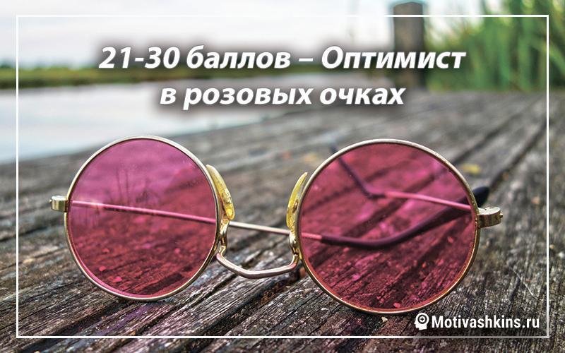 21-30 баллов – Оптимист в розовых очках