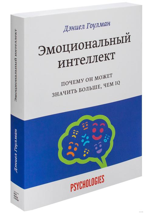 №4 Даниэл Гоулман «Эмоциональный интеллект»