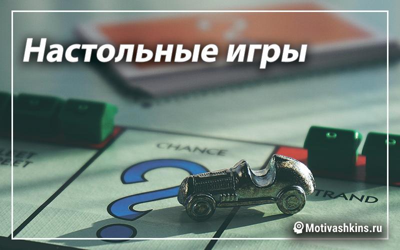 Какие бывают хобби и увлечения список - Настольные игры