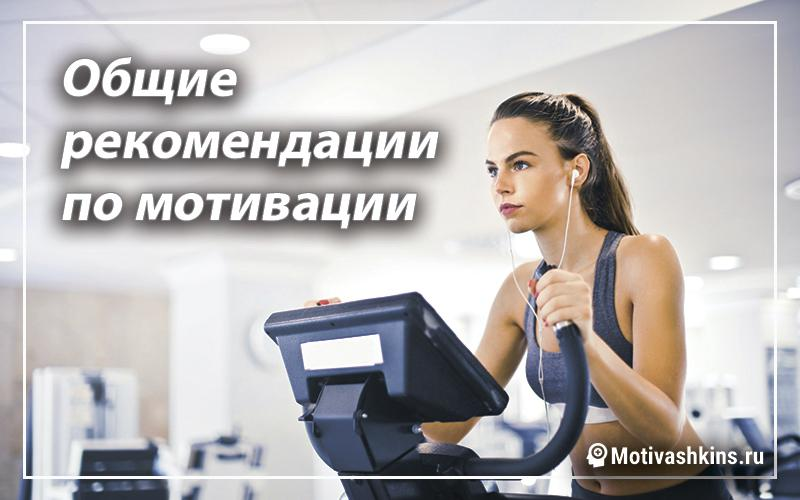 Общие рекомендации по мотивации
