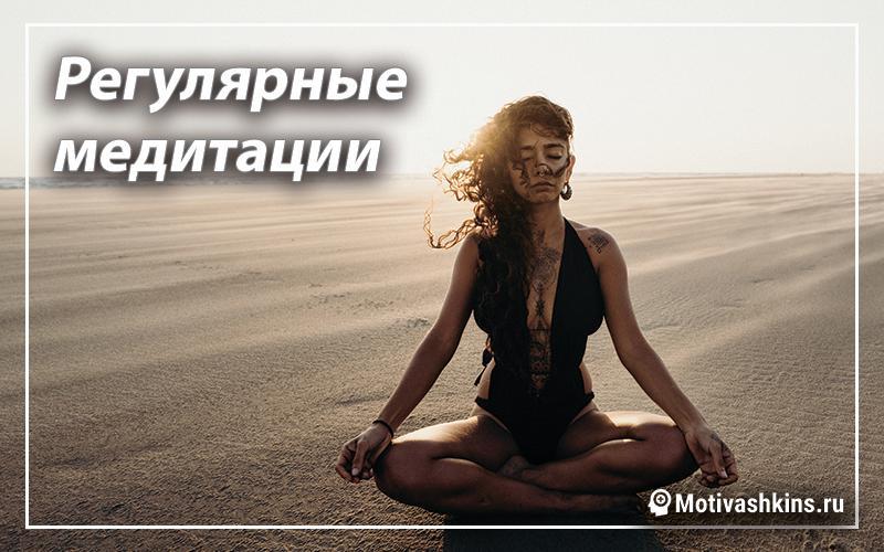 Регулярные медитации