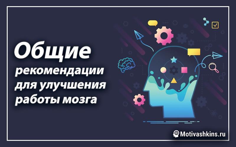 Общие рекомендации для улучшения работы мозга