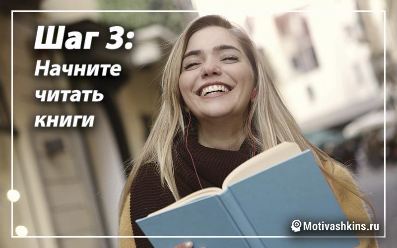 Шаг 3. Начать читать книги