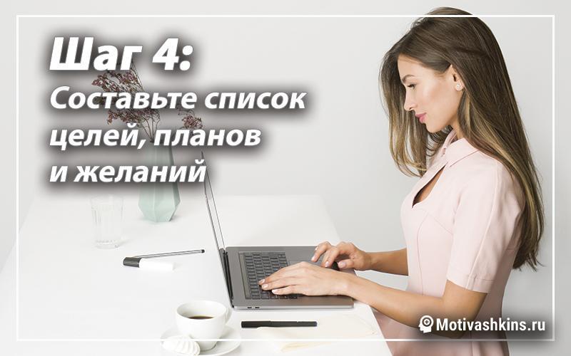 Шаг 4. Составьте список целей, планов и желаний